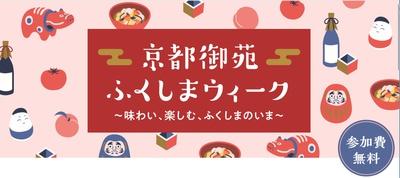 Fukushimaweek_LOGO.jpg