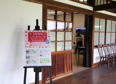 Fukushimaweek01.jpg
