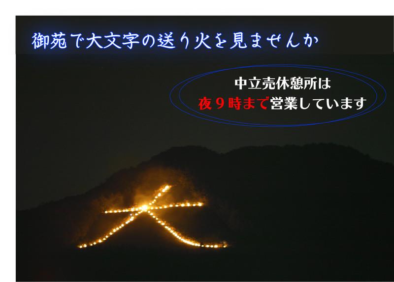 daimonnji2019.jpg